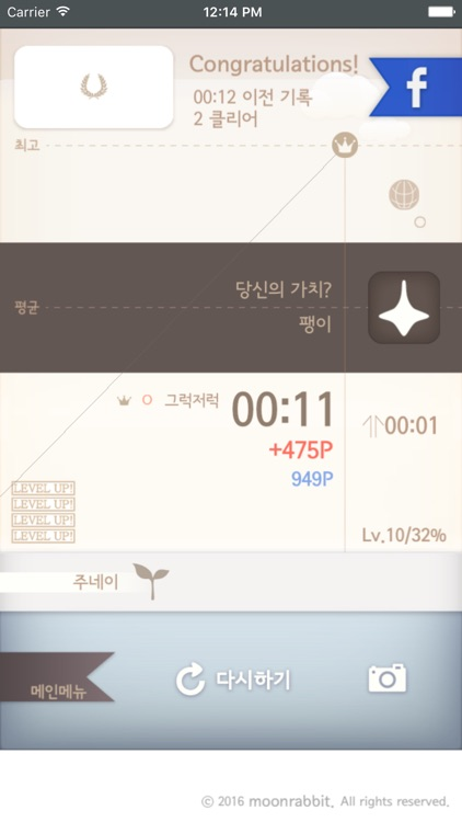 스도쿠  screenshot-3