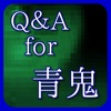 Q&A for 青鬼