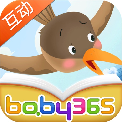 海市蜃楼-故事游戏书-baby365 icon
