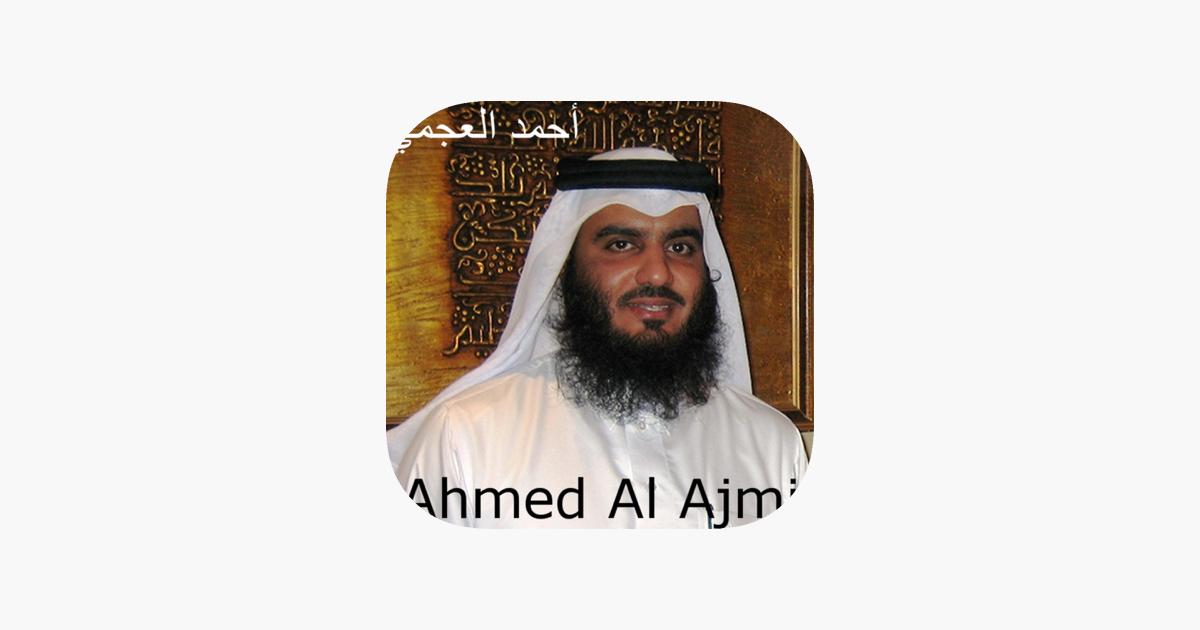 quran mp3 ahmed al ajmi