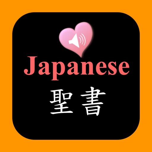 日本語と英語の聖書オーディオブック