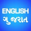 English Gujarati Translator - Gujarati-English Translation and Dictionary