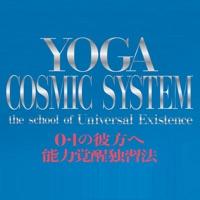 Codes for YOGA COSMIC SYSTEM 能力覚醒独習法 Hack