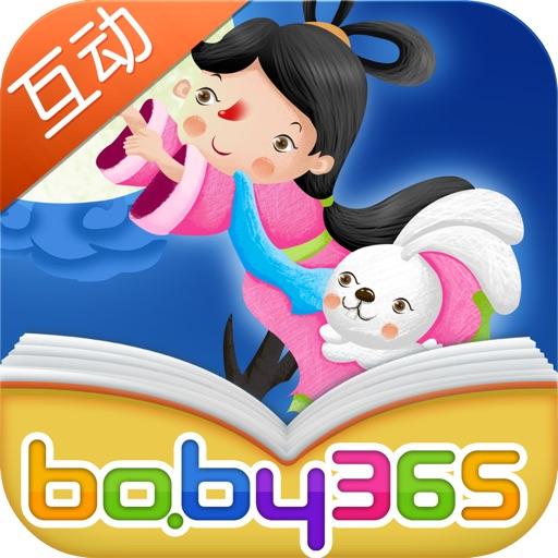 中秋节-baby365