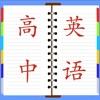 高中课堂笔记总结大全-英语 - iPhoneアプリ