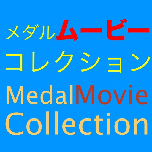 Baixar Medal Movie Collection for Yo-kai Watch para iOS