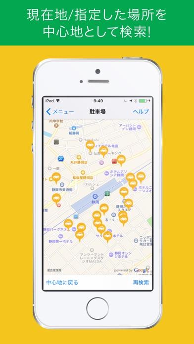 サーチランドマーク - 周辺施設検索アプリ screenshot1