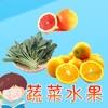 宝贝认蔬菜水果 -幼儿早教启蒙1-2岁看图识字学习蔬菜水果