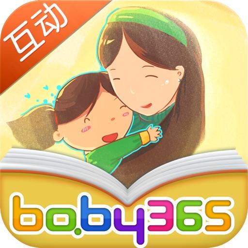 谢谢你,妈妈-有声绘本-baby365