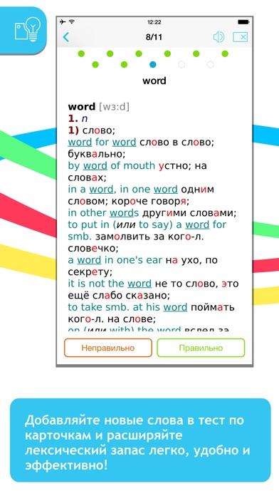 Словари Slovoed Скриншоты7
