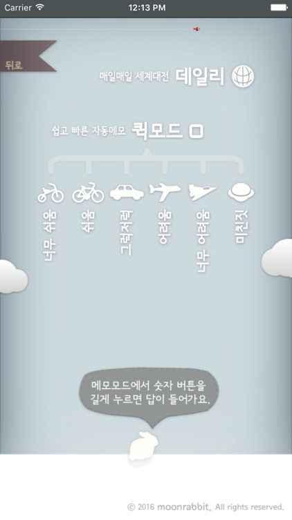 스도쿠  screenshot-1