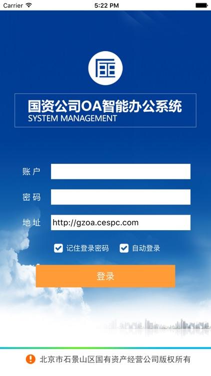 国资OA screenshot-0