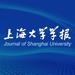 97.《上海大学学报(自然科学版)》