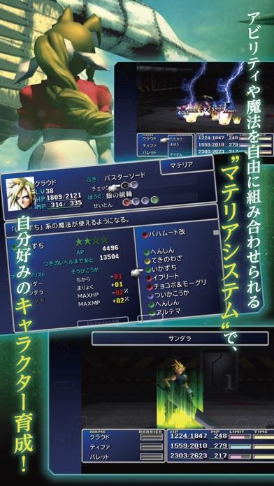 FINAL FANTASY VII screenshot1