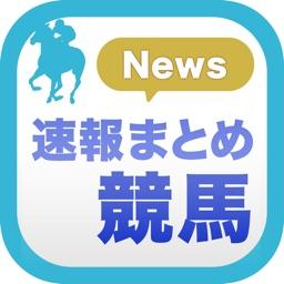 競馬ニュースまとめ速報