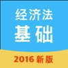 经济法基础学与练-2016版