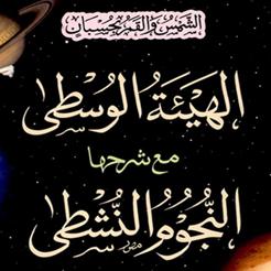 Al Haiyat ul Wusta