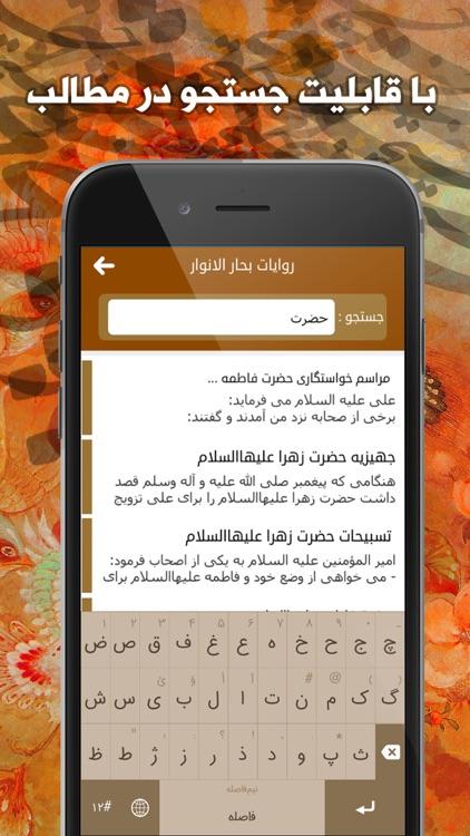 روایات بحارالانوار screenshot-3