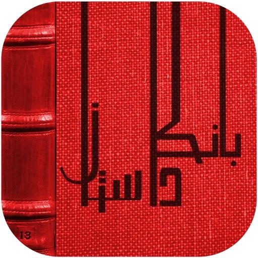 بانک داستان - بزرگترین مجموعه داستانی فارسی