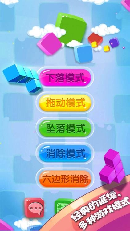 俄罗斯方块—生活中经典的单机手机小游戏app screenshot-4