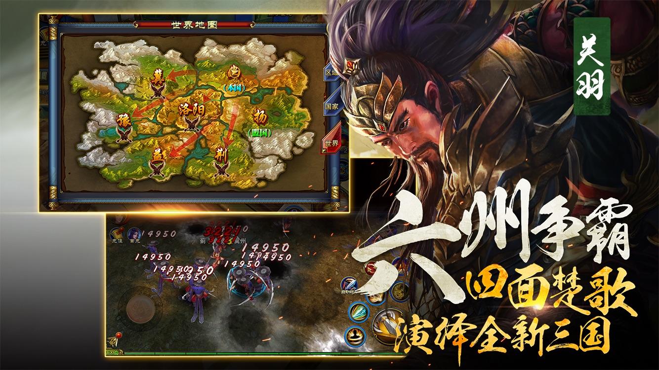 六龙御天-万人国战 Screenshot