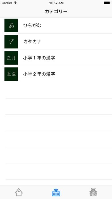 漢字フラッシュカード ( Kanji Flash Card )スクリーンショット4