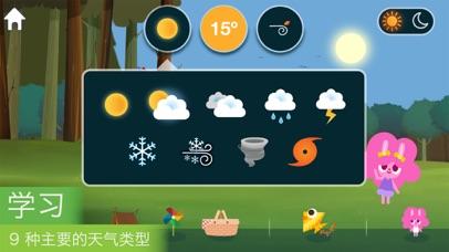 【寓教于乐】MarcoPolo 天气
