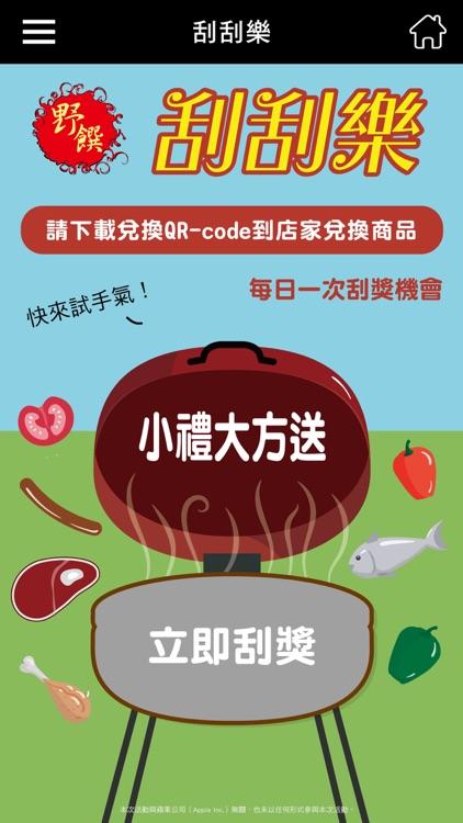 野饌燒肉火鍋 screenshot-3