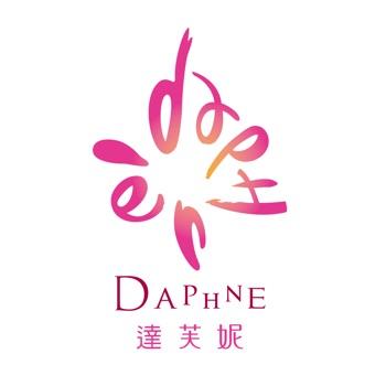 達芙妮DAPHNE
