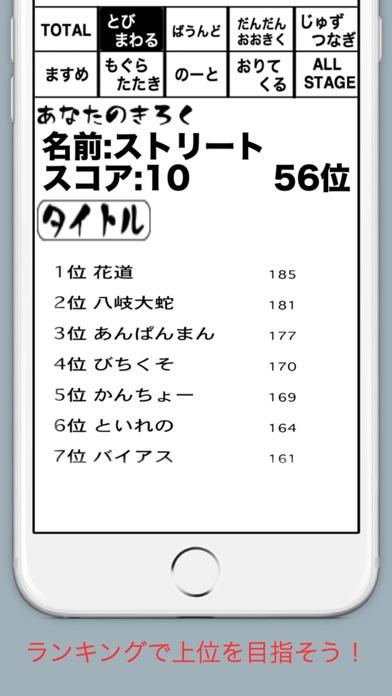 ひま・ヒマ・暇つぶし紹介画像5