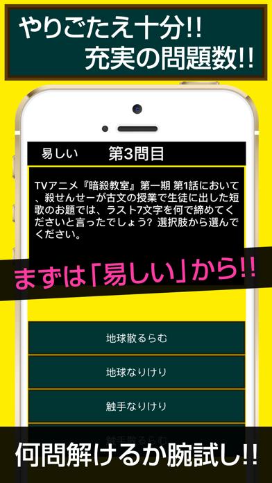 Super Quiz for Assassination Classroom(暗殺教室) screenshot two