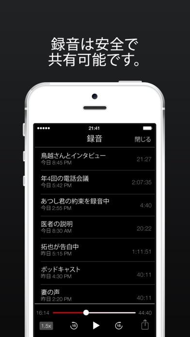 TapeACall Lite: 通話録音 ScreenShot4