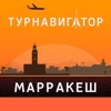 Марракеш – путеводитель и оффлайн карта – Турнавигатор
