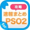 攻略ニュースまとめ速報 for ファンタシースターオンライン2 (PSO2)