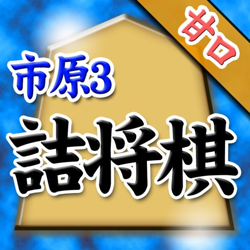 市原誠の詰将棋3(5手詰オンリー)