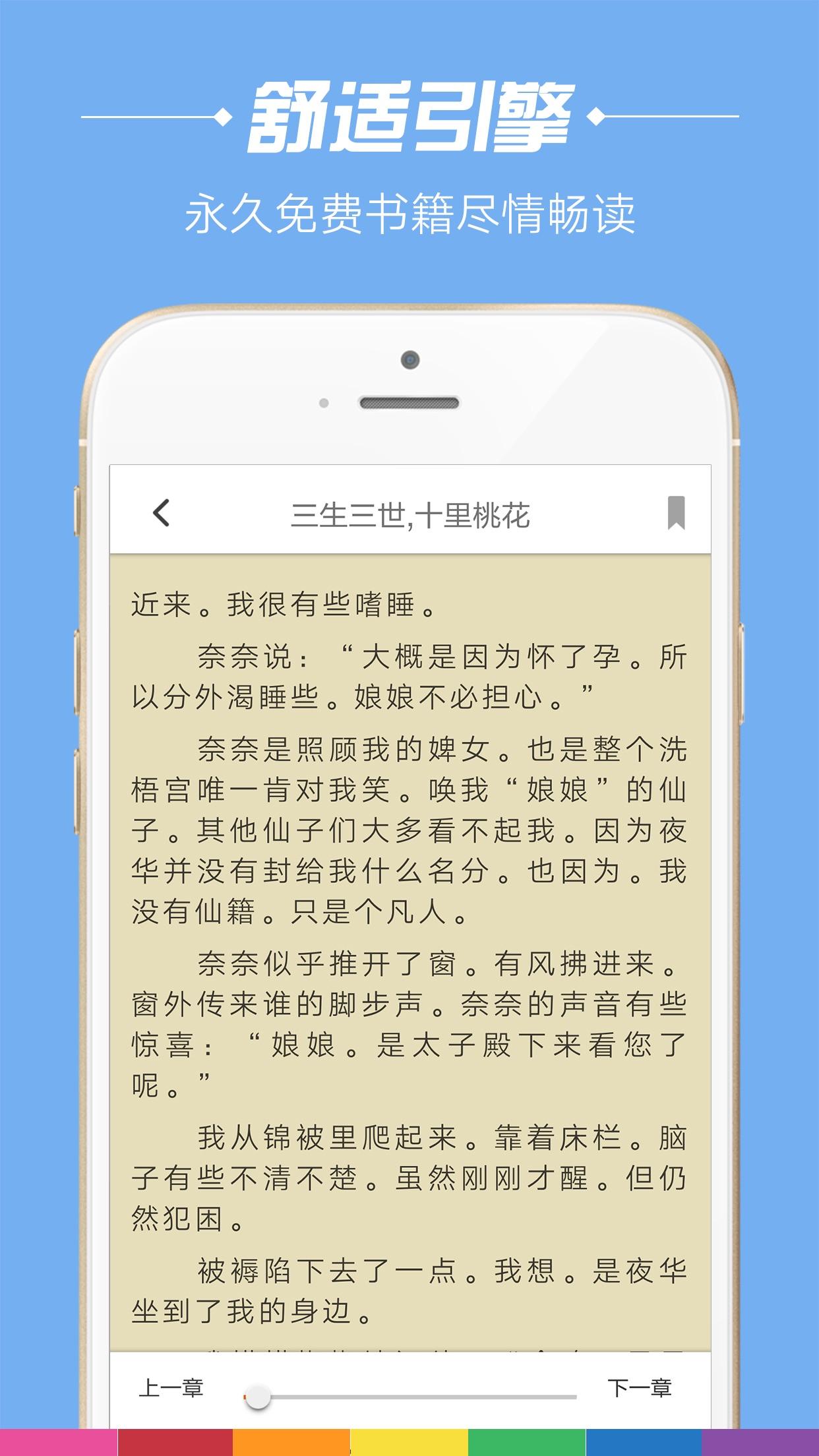 穿越言情小说全本合集—经典言情小说精编合集,免费书城海量下载 Screenshot