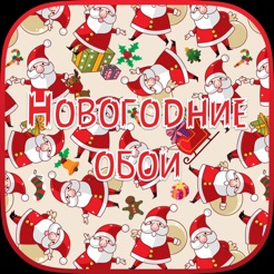 new year and christmas wallpapers for iphone and ipad backgrounds and funny pictures for desktop 12