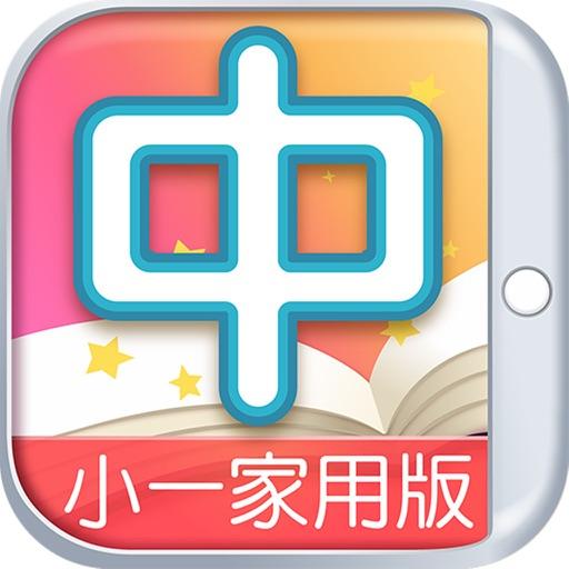 共享中國語文小一-家用版