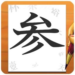 Order Kanji 3