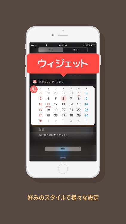卓上カレンダー2016:シンプルカレンダー screenshot-3