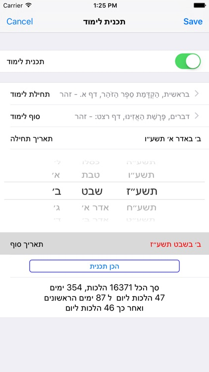 Esh Zohar אש זוהר screenshot-4