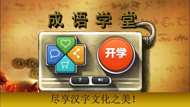 Chinese Idiom School screenshot-4