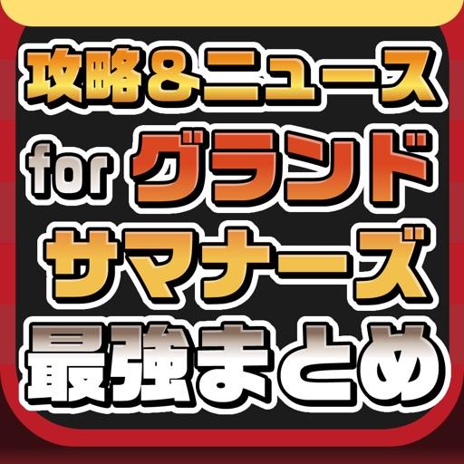 攻略ニュースまとめ for グランドサマナーズ(グラサマ)