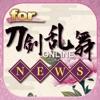 ブログまとめニュース速報 for 刀剣乱舞 ONLINE(とうらぶ)