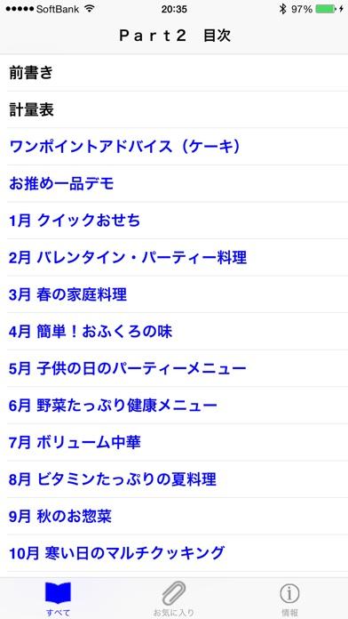 鍋デモ24か月パート2 screenshot1