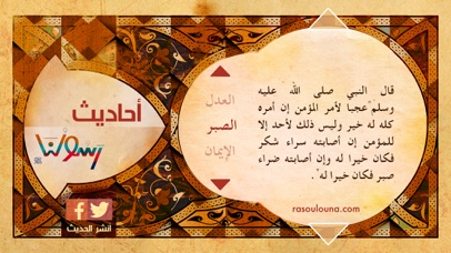 Rasoulouna-Lite-محمد رسولنا: سيرة