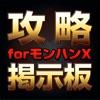 攻略掲示板 for モンハンX - iPhoneアプリ