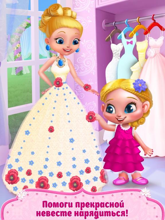 Цветочница: День моей свадьбы для iPad