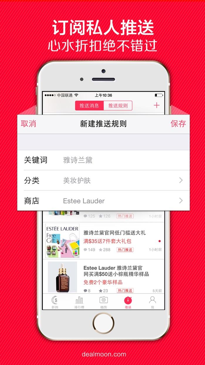 北美省钱快报 DealMoon.com Screenshot