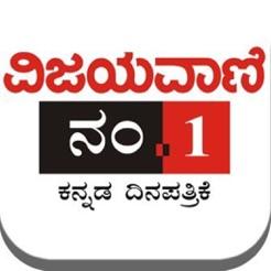 vijayavani news app
